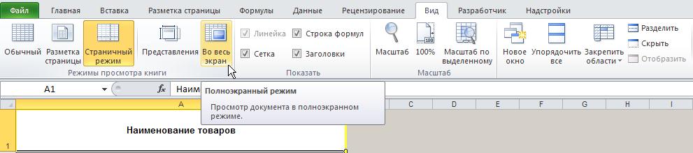 Excel: Вид - Режимы просмотра книги - Во весь экран