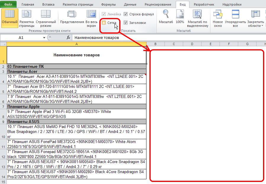 Excel: Вид -Показать - Сетка