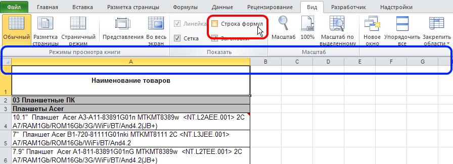 Excel: Вид - Показать - Строка формул