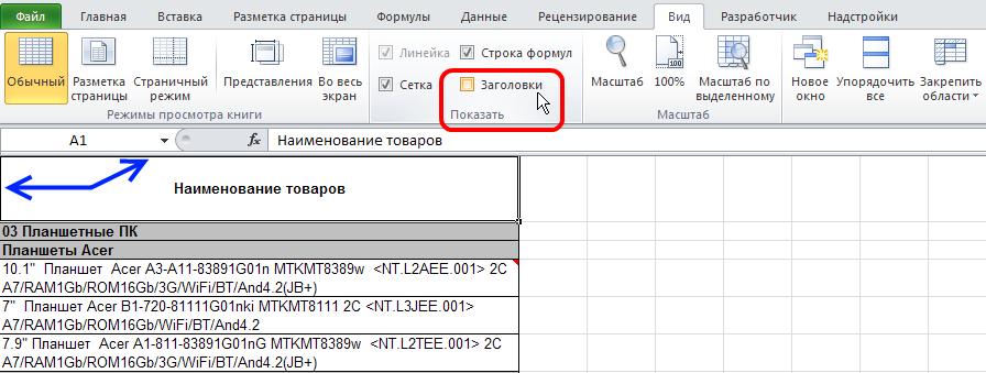 Excel: Вид - Показать - Заголовки