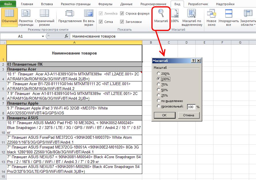 Excel: Вид - Масштаб - Масштаб