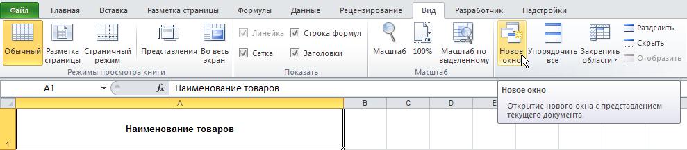 Excel: Вид - Окно - Новое окно
