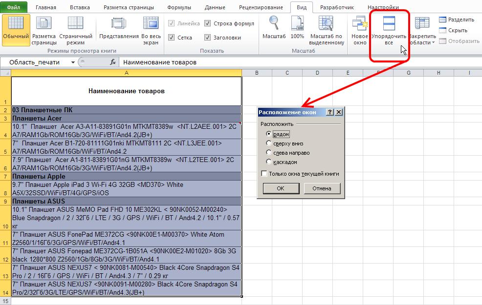Excel: Вид - Окно - Упорядочить все