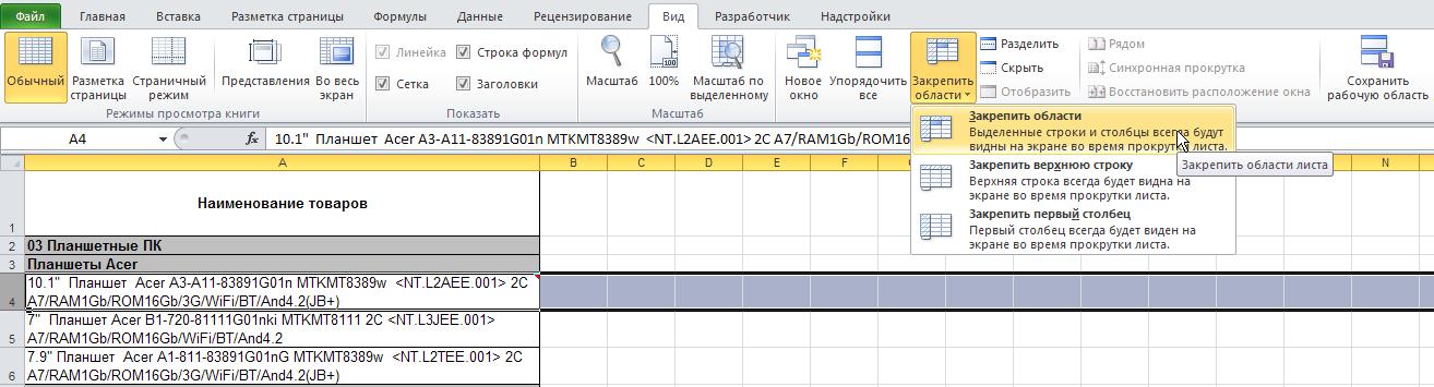 Excel: Вид - Окно - Закрепить области - Закрепить области