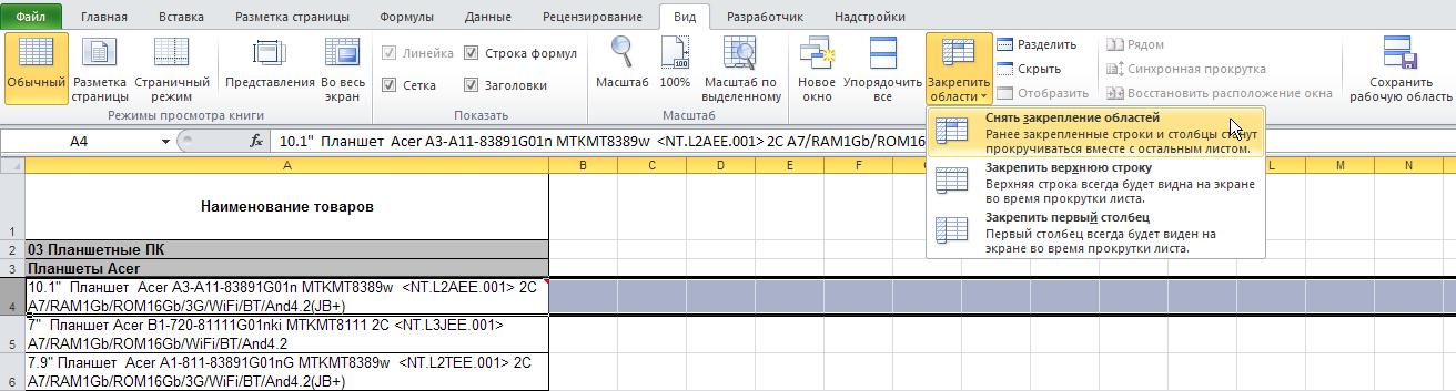 Excel: Вид - Окно - Закрепить области - Снять закрепление областей