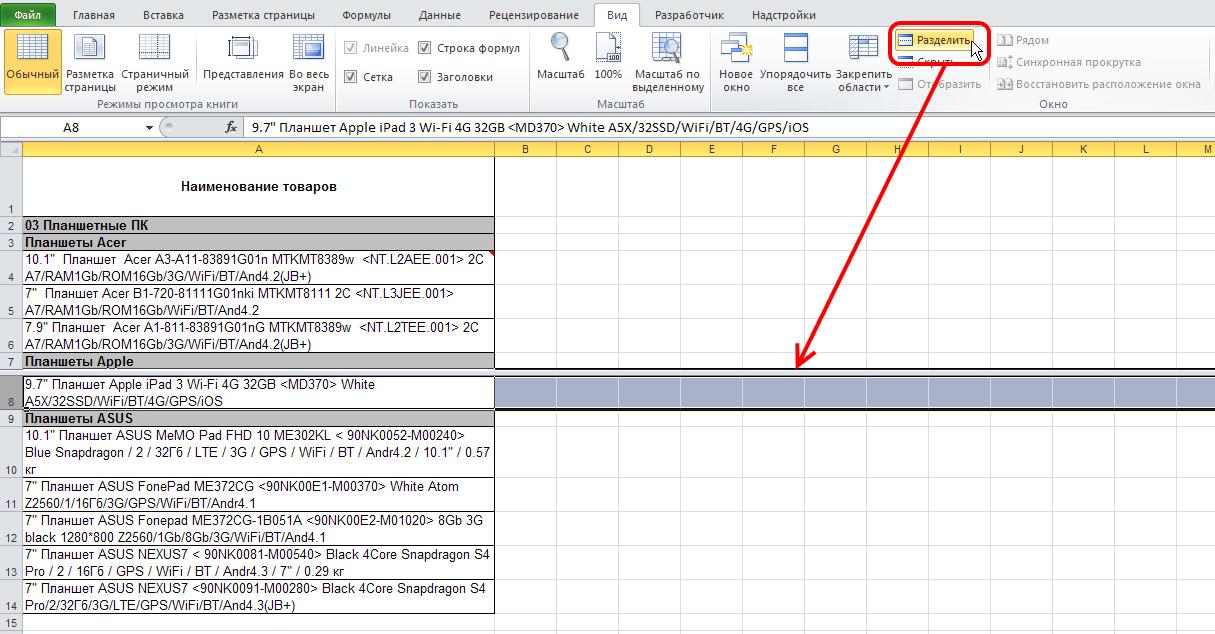Excel: Вид - Окно - Разделить