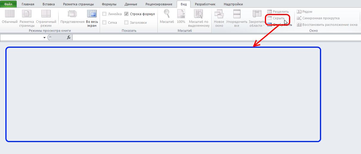 Excel: Вид - Окно - Скрыть