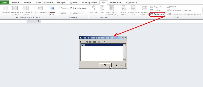 Excel: Вид - Окно - Отобразить