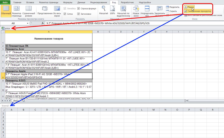 Excel: Вид - Окно - Рядом