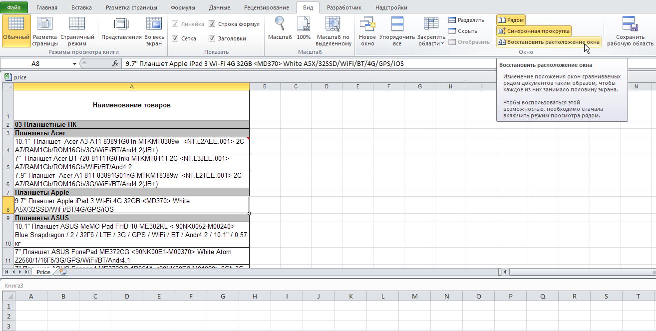 Excel: Вид - Окно - Восстановить расположение окна