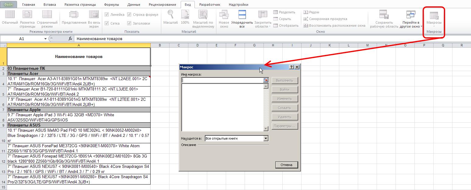 Excel: Вид - Макросы - Макрос