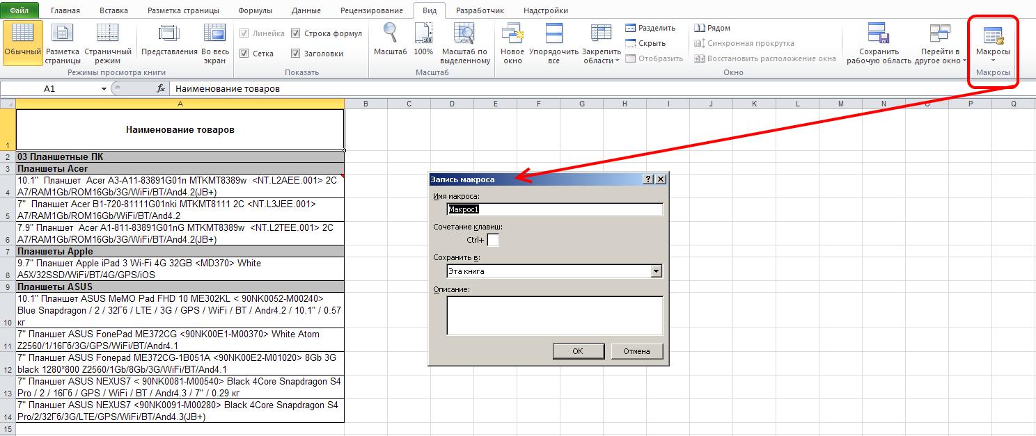Excel: Вид - Макросы - Запись макроса