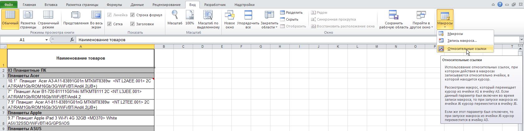 Excel: Вид - Макросы - Относительные ссылки