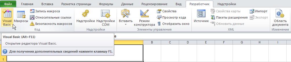 Excel: Разработчик - Код - Visual Basic