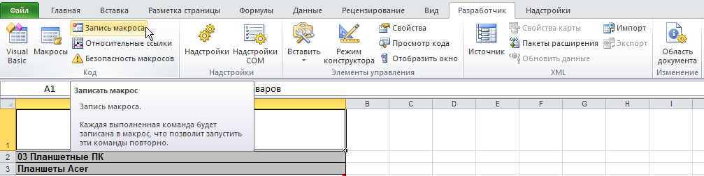 Excel: Разработчик - Код - Запись макроса