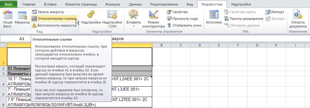 Excel: Разработчик - Код - Относительные ссылки