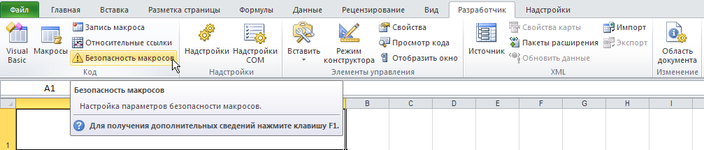 Excel: Разработчик - Код - Безопасность макросов