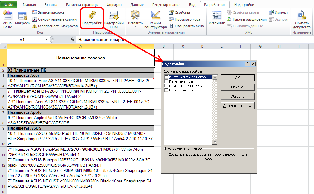 Excel: Разработчик - Надстройки - Надстройки