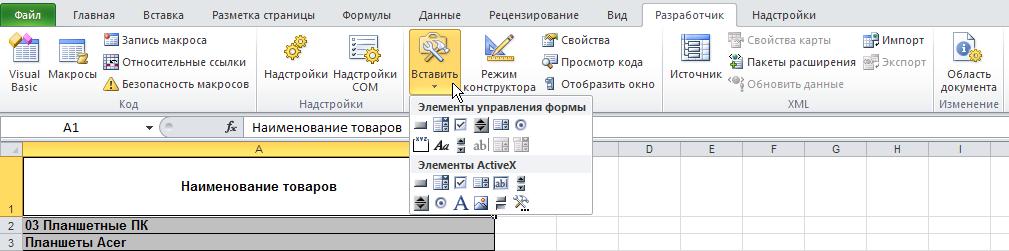 Excel: Разработчик - Элементы управления - Вставить
