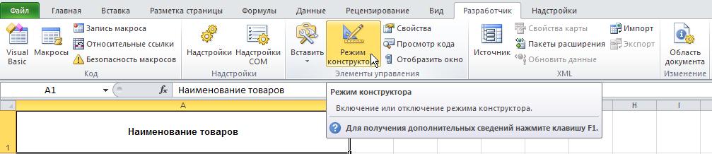 Excel: Разработчик - Элементы управления - Режим конструктора