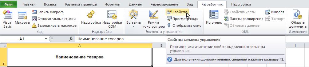 Excel: Разработчик - Элементы управления - Свойства