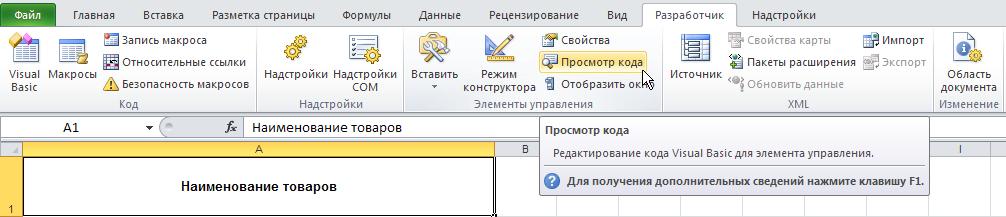 Excel: Разработчик - Элементы управления - Просмотр кода
