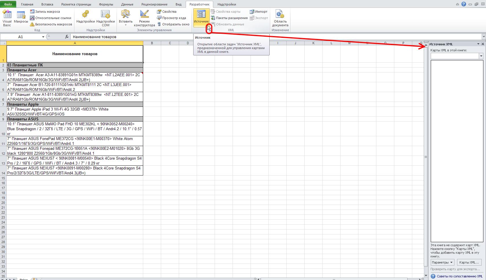 Excel: Разработчик - XML - Источник