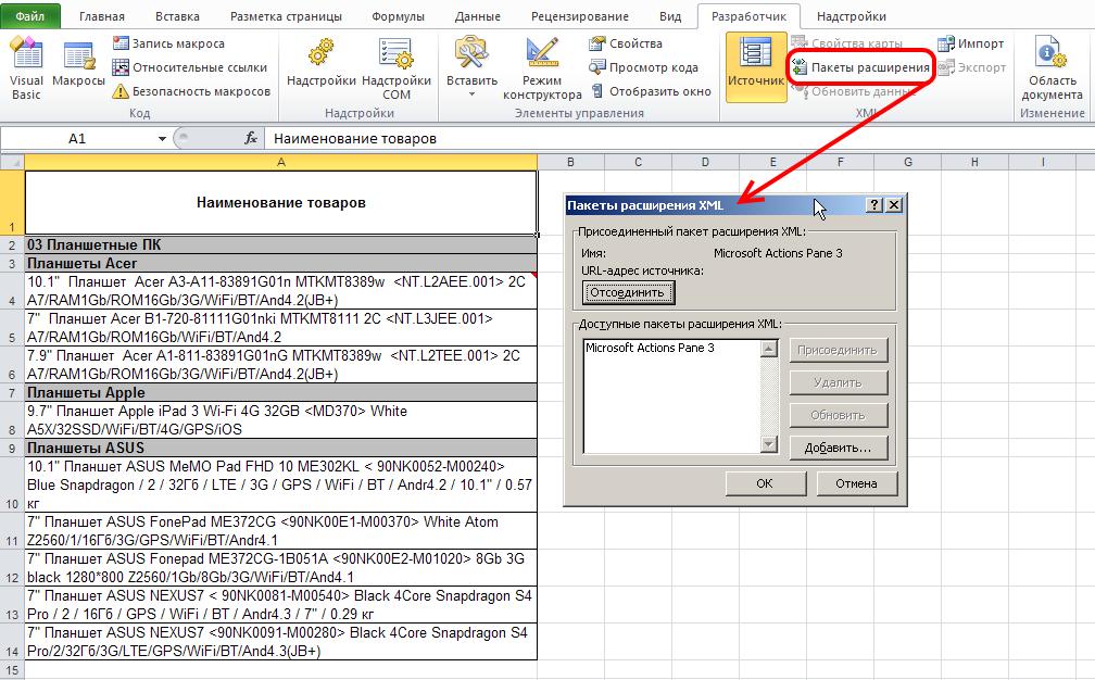 Excel: Разработчик - XML - Пакеты расширения