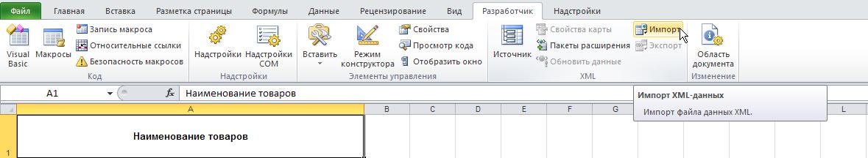 Excel: Разработчик - XML - Импорт