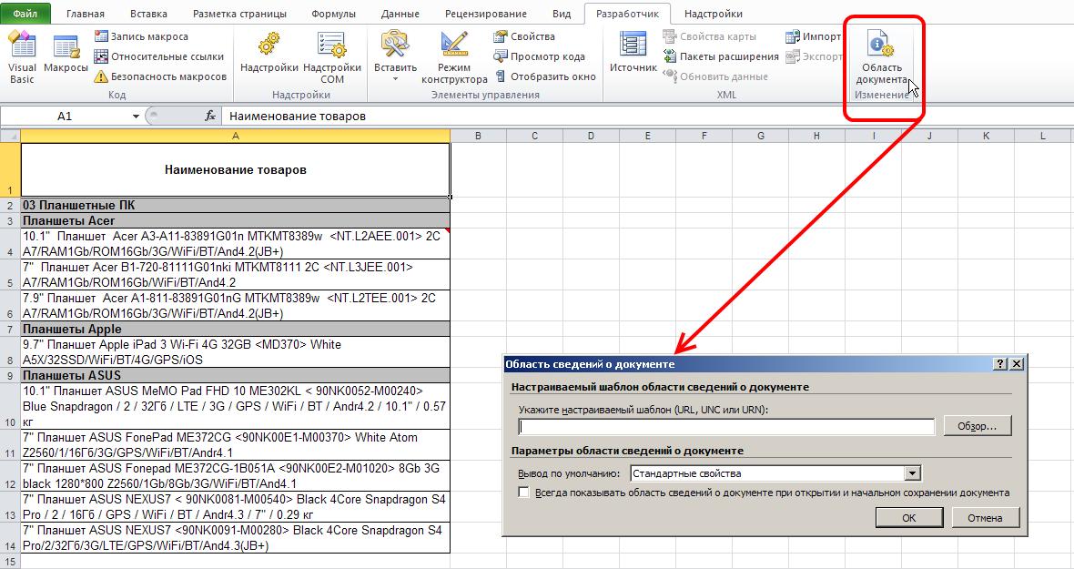 Excel: Разработчик - Изменение - Область документа